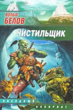 Обложка книги Чистильщик