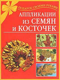 Аппликации из семян и косточек