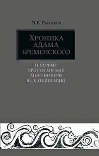 Книга Хроника Адама Бременского и первые христианские миссионеры в Скандинавии
