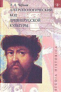 Купить книгу Антропологический код древнерусской культуры, автора Людмилы Черной