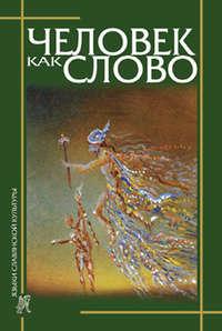 Купить книгу Человек как слово. Сборник в честь Вардана Айрапетяна, автора Сборника статей