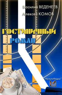 Купить книгу Гостиничный роман, автора Василия Веденеева