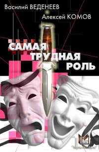 Купить книгу Самая трудная роль, автора Василия Веденеева