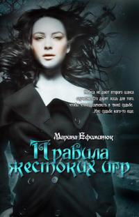 Книга Правила жестоких игр - Автор Марина Ефиминюк