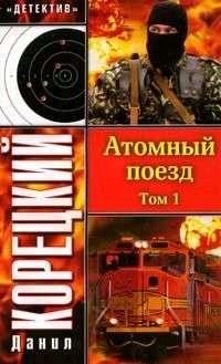Книга Атомный поезд. Том 1 - Автор Данил Корецкий