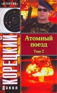 Книга Атомный поезд. Том 2 - Автор Данил Корецкий
