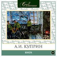 Купить книгу Юнкера, автора Александра Куприна