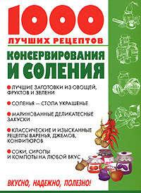 Купить книгу 1000 лучших рецептов консервирования и соления, автора Виктории Рошаль