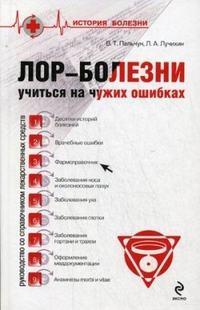 Купить книгу ЛОР-болезни: учиться на чужих ошибках, автора Владимира Тимофеевича Пальчуна