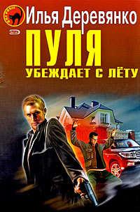 Книга Инквизитор - Автор Илья Деревянко