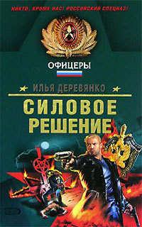 Книга Изгой - Автор Илья Деревянко
