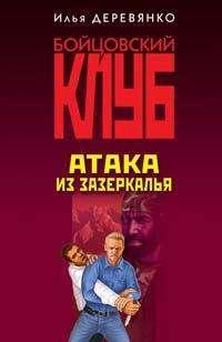 Книга Атака из зазеркалья