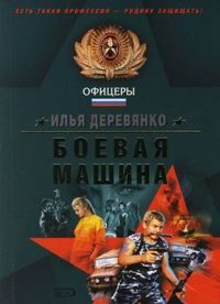 Книга Оборотни в погонах - Автор Илья Деревянко