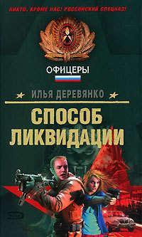 Книга Бросок кобры - Автор Илья Деревянко