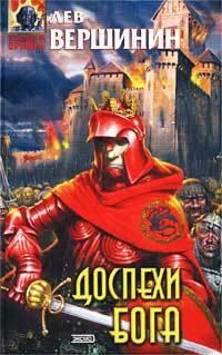 Купить книгу Доспехи бога, автора Льва Вершинина