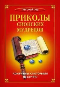 Купить книгу Приколы сионских мудрецов. Афоризмы, с которыми не скучно, автора Григория Гаша