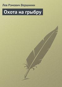 Купить книгу Охота на грыбру, автора Льва Вершинина