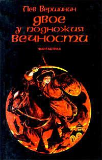 Купить книгу Сага воды и огня, автора Льва Вершинина