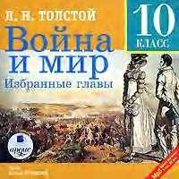 Лев Толстой - Война и мир. Избранные главы