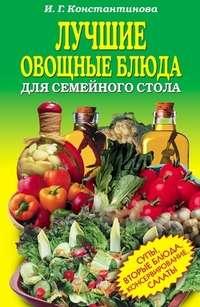 Купить книгу Лучшие овощные блюда для семейного стола. Салаты, супы, вторые блюда, консервирование, автора Ирины Константиновой