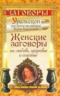Купить книгу Женские заговоры на любовь, здоровье и счастье. 147 самых сильных женских заговоров, автора Марии Баженовой