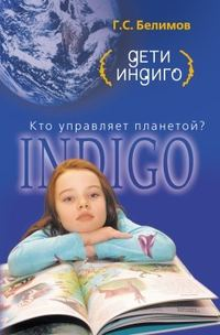 Книга Дети индиго. Кто управляет планетой?