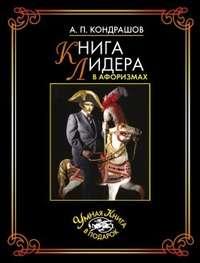 Книга Книга лидера в афоризмах - Автор Анатолий Кондрашов