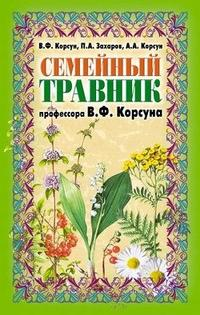 Семейный травник профессора В. Ф. Корсуна