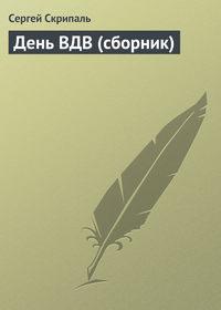 День ВДВ (сборник)