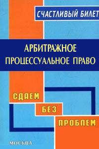 Арбитражное процессуальное право
