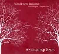 Купить книгу Стихи. Читает Вера Павлова, автора Александра Александровича Блока