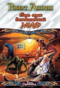 Купить книгу Еще один великолепный МИФ, автора Роберта Асприна