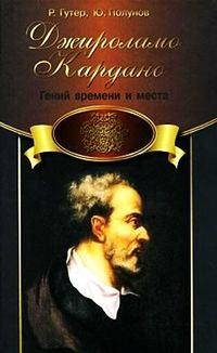 Купить книгу Джироламо Кардано, автора Рафаила Гутера