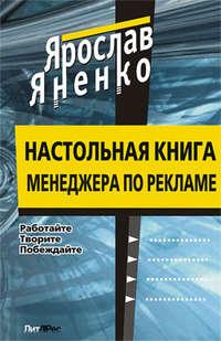 Купить книгу Настольная книга менеджера по рекламе, автора Ярослава Васильевича Яненко