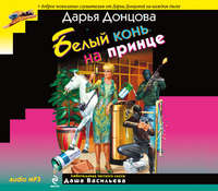 Купить книгу Белый конь на принце, автора Дарьи Донцовой