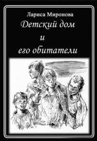 Книга Детский дом и его обитатели - Автор Лариса Миронова