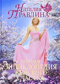 Купить книгу Полная энциклопедия женского счастья, автора Натальи Правдиной