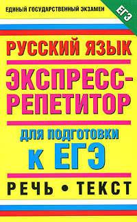 Книга Русский язык. Экспресс-репетитор для подготовки к ЕГЭ. Речь. Текст - Автор Алла Шуваева