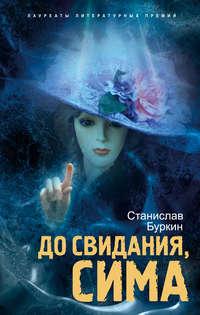 Книга До свидания, Сима - Автор Станислав Буркин