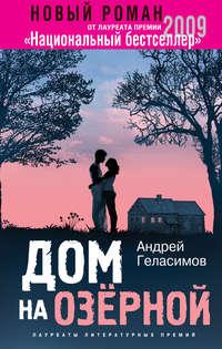 Купить книгу Дом на Озерной, автора Андрея Геласимова