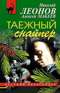 Купить книгу Таежный снайпер, автора Николая Леонова