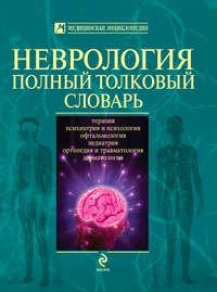 Купить книгу Неврология. Полный толковый словарь, автора Анатолия Сергеевича Никифорова