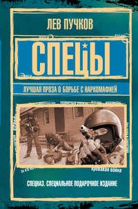 Книга Спецы: лучшая проза о борьбе с наркомафией - Автор Лев Пучков