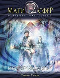 Книга Империя смерти - Автор Тимур Туров