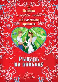 Купить книгу Рыцарь на коньках, автора Елены Усачевой