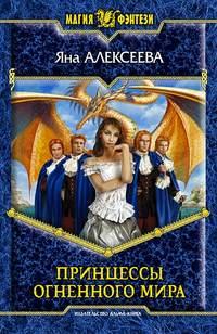 Книга Принцессы Огненного мира - Автор Яна Алексеева