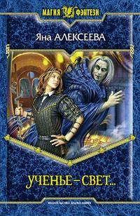 Купить книгу Ученье – свет…, автора Яны Алексеевой