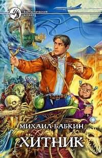 Купить книгу Хитник, автора Михаила Бабкина