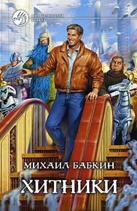 Купить книгу Хитники, автора Михаила Бабкина