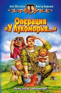Купить книгу Операция «У Лукоморья…», автора Олега Шелонина